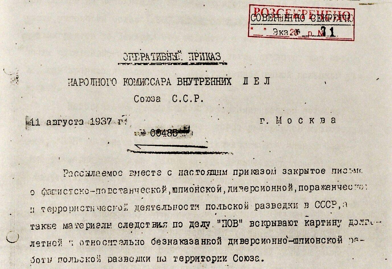 Pierwsza strona kopii rozkazu nr 00485 otrzymanej przez oddział NKWD w Charkowie